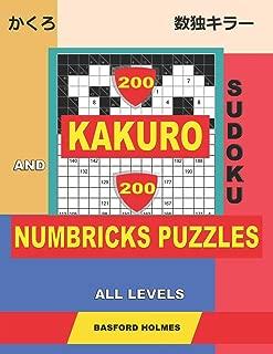 200 Kakuro sudoku and 200 Numbricks puzzles all levels.: Kakuro 9x9 + 10x10 + 12x12 + 15x15 and Numbricks easy - expert puzzles. (Kakuro and Numbricks)