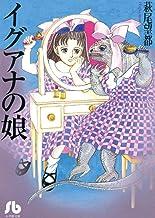 表紙: イグアナの娘 (小学館文庫) | 萩尾望都