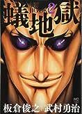 蟻地獄 (2) (ニチブンコミックス)