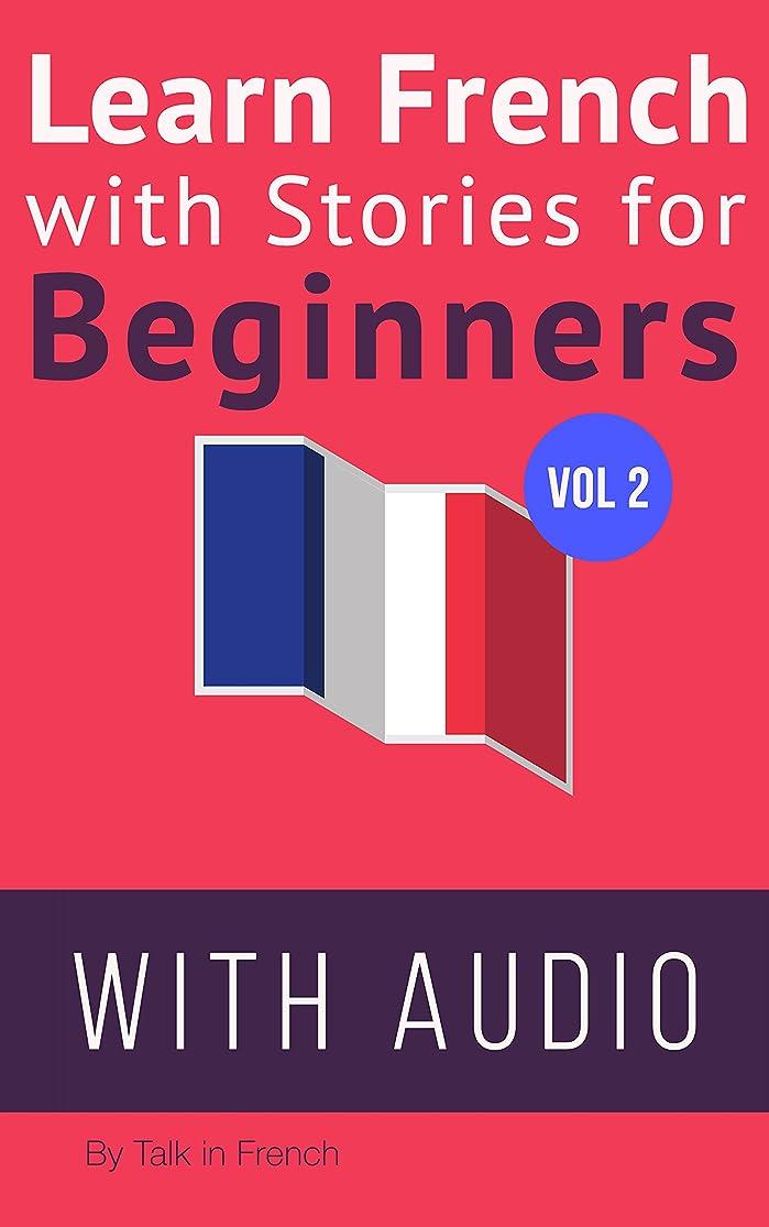 オリエントパノラマヒギンズLearn French with Stories for Beginners + Audio Download: 15 French Stories for Beginners with English Glossaries throughout the text. (French Edition)