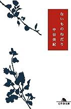 表紙: ないものねだり (幻冬舎文庫) | 中谷美紀