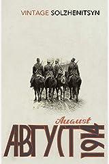 August 1914 (Vintage Classics) Kindle Edition