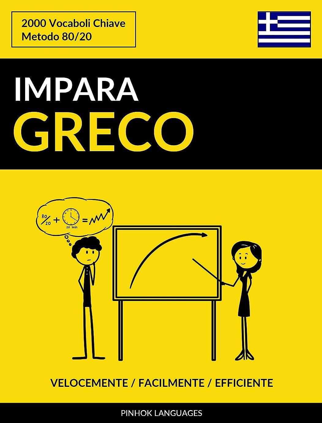 ドックテストタイピストImpara il Greco - Velocemente / Facilmente / Efficiente: 2000 Vocaboli Chiave (Italian Edition)