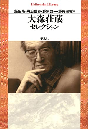 大森荘蔵セレクション (平凡社ライブラリー)