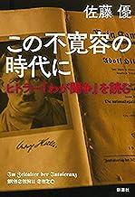 表紙: この不寛容の時代に―ヒトラー『わが闘争』を読む― | 佐藤優