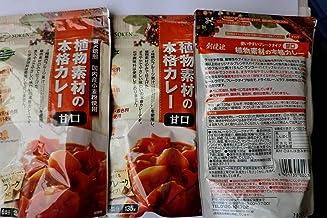 無添加 植物素材の本格カレールゥ【甘口】フレーク 135g×3袋