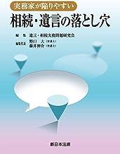 表紙: 実務家が陥りやすい 相続・遺言の落とし穴   藤井伸介