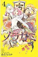 ノラガミ(4) (月刊少年マガジンコミックス)