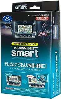 データシステム ( Data System ) テレビ ナビキット (スマートタイプ) NTN11S
