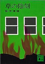 表紙: 草の陰刻 (講談社文庫) | 松本清張