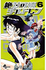 絶対可憐チルドレン(6) (少年サンデーコミックス) Kindle版