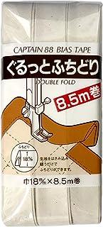 CAPTAIN88 ぐるっとふちどり 巾18mmX8.5m巻 【COL-1010】 CP33-1010