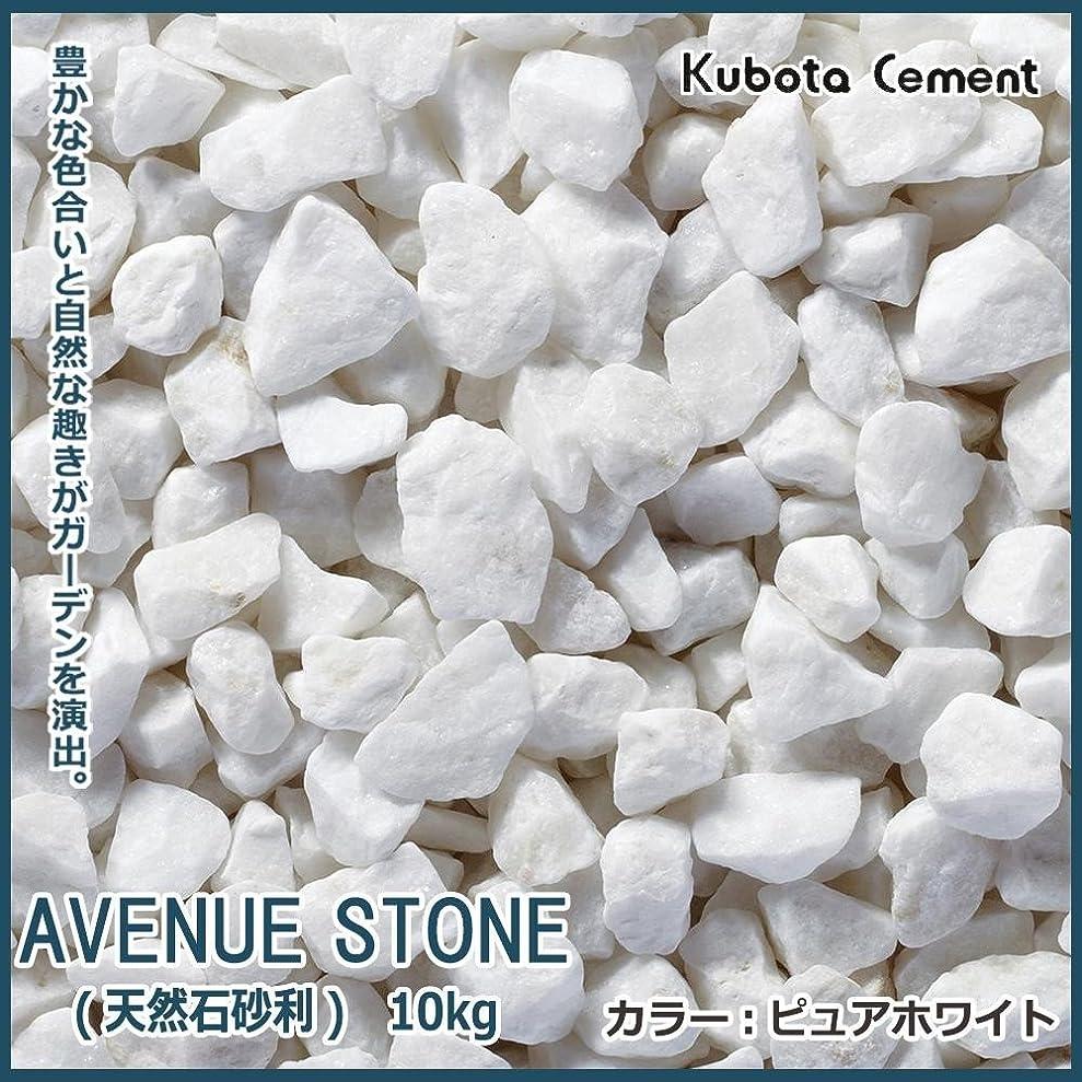 物足りないためらう雇う久保田セメント工業 アベニューストーン(天然石 洋風砂利) 10kg ピュアホワイト 36207018