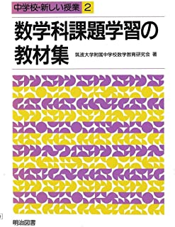 数学科課題学習の教材集 (中学校・新しい授業)