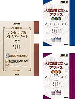 入試現代文へのアクセス3冊セット