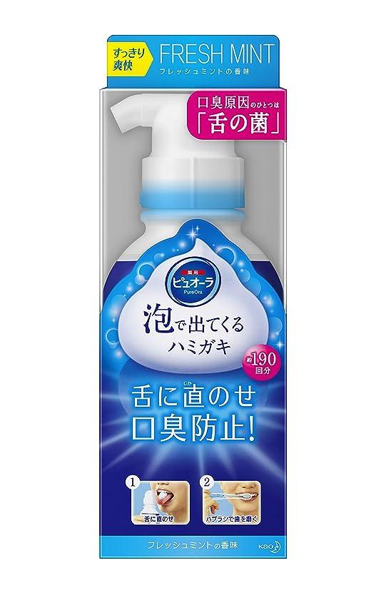 非効率的な不正直感動するピュオーラ 泡で出てくるハミガキ 190ml 口臭/歯周病予防