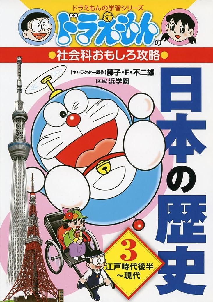 私の革命気づかないドラえもんの社会科おもしろ攻略 日本の歴史 3 江戸時代後半~現代 (ドラえもんの学習シリーズ)