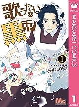表紙: 歌うたいの黒兎 1 (マーガレットコミックスDIGITAL) | 石井まゆみ