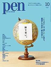 Pen (ペン) 「特集:捨てない。」〈2021年10月号〉 [雑誌]
