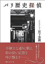 表紙: パリ歴史探偵 (講談社学術文庫)   宮下志朗