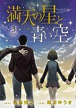 表紙: 満天の星と青い空(3) (サンデーGXコミックス) | 西森博之