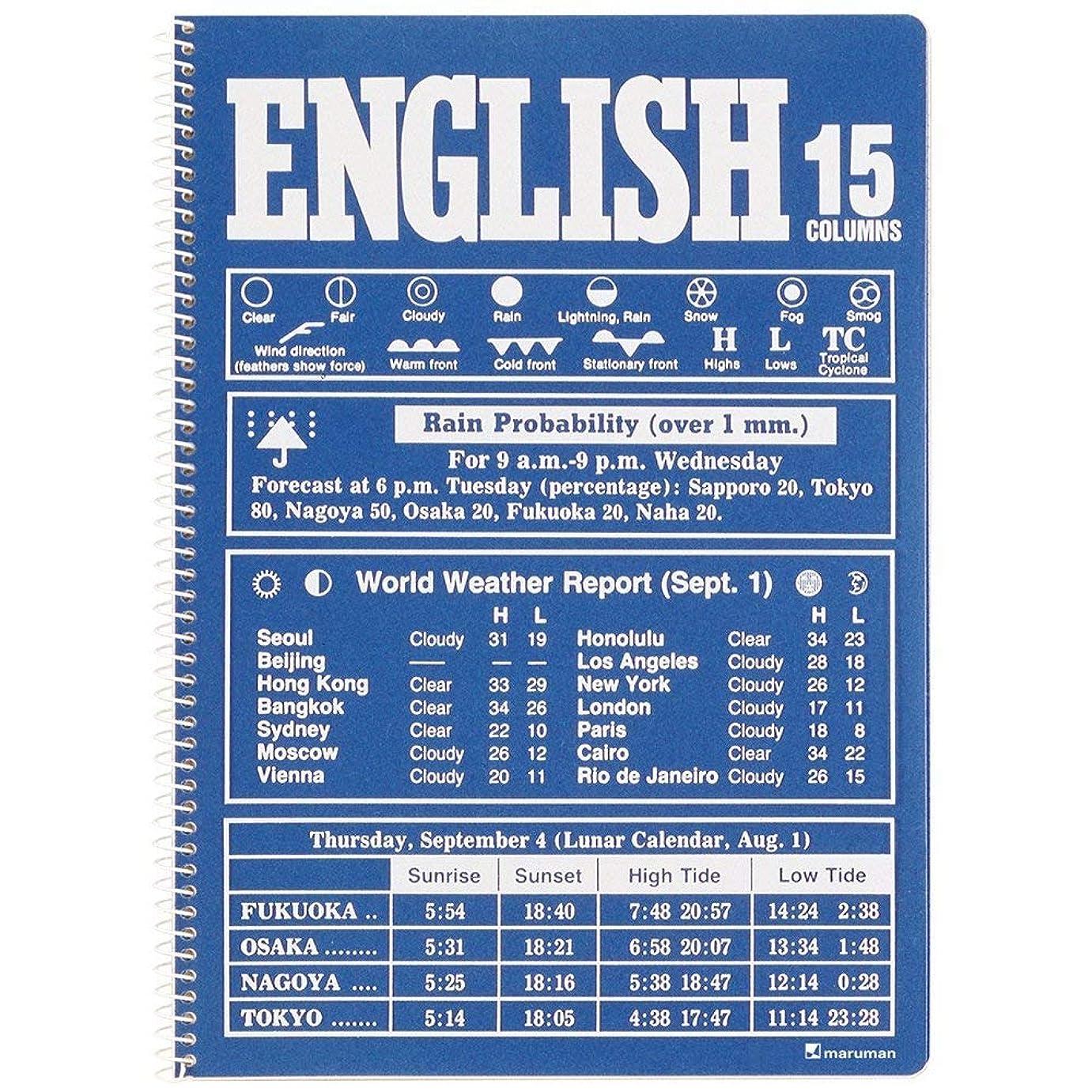 韓国語良さ子犬マルマン イングリッシュノートブック 英習字罫 B5 15段 30枚 ブルー N526A-02 【まとめ買い10冊セット】