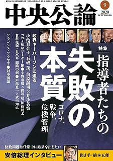 中央公論2020年9月号 [雑誌]