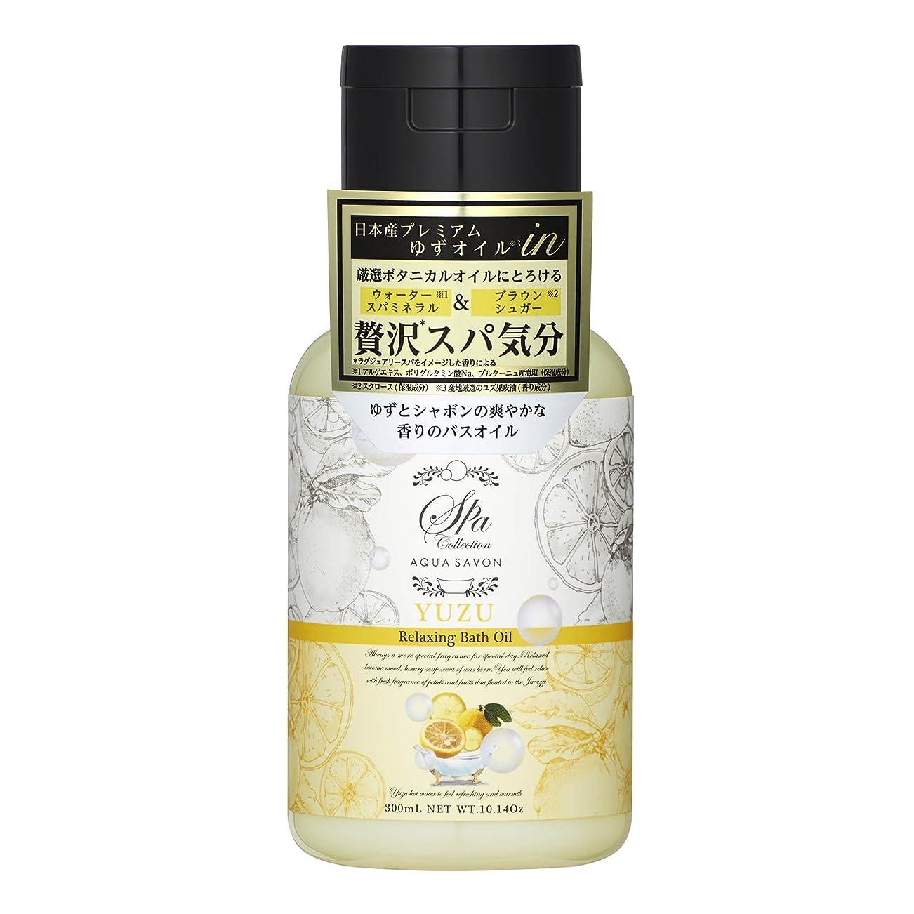 銛敏感な関連付けるアクアシャボン スパコレクション リラクシングバスオイル ゆずスパの香り 300mL
