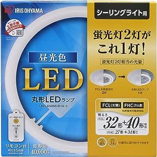 アイリスオーヤマ LED 丸型 (FCL) 32形+40形 昼光色 シーリング用 省エネ大賞受賞 蛍光灯 LDCL3240SS/D/32-C