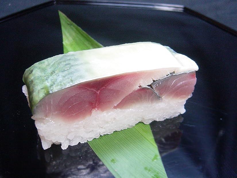 ヘルパー思いつくジーンズ極厚 福井の生さば寿司?中サイズ:福井一、鯖を扱う料理店の押し寿司