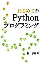 表紙: はじめてのPythonプログラミング | 多羅樹