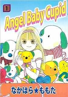 Angel Baby Cupid 1巻