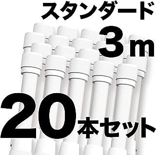 店舗販促 資材 のぼりポール 【白】 3m 20本セット【SMK-PW3M20】