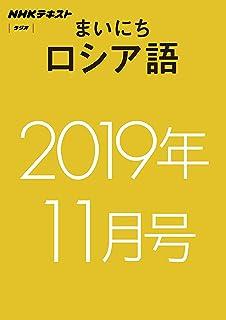 NHKラジオ まいにちロシア語 2019年11月号 [雑誌] (NHKテキスト)