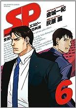 SP: 警視庁警備部警護課第四係 (6) (BIG SPIRITS COMICS SPECIAL)