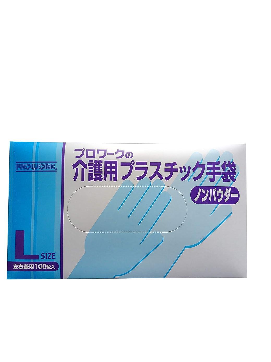 三暴行ばかげた介護用プラスチック手袋 ノンパウダー Lサイズ 左右兼用100枚入