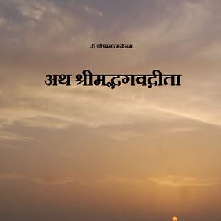 Bhagavad Gita