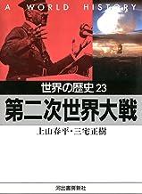 表紙: 世界の歴史〈23〉第二次世界大戦 (河出文庫) | 上山春平