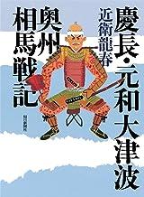 表紙: 慶長・元和大津波 奥州相馬戦記 | 近衛 龍春