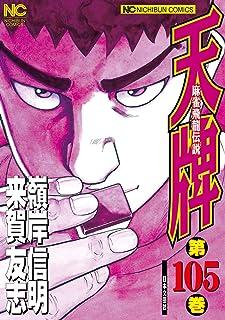天牌 (105) (ニチブンコミックス)