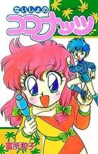 表紙: ないしょのココナッツ (てんとう虫コミックス) | 富所和子