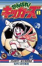 表紙: がんばれ!キッカーズ(1) (てんとう虫コミックス) | ながいのりあき