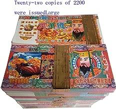 YYANG Dinero Monetario Dinero Fantasma Adoración Adoración Dios Gran Denominación Paquete Completo Conjunto De Billetes Papel Ardiente 100
