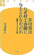 表紙: 芥川賞はなぜ村上春樹に与えられなかったか (幻冬舎新書) | 市川真人