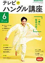 NHKテレビ テレビでハングル講座 2021年6月号 [雑誌] (NHKテキスト)