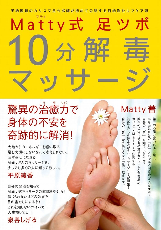 Matty式 足ツボ10分解毒マッサージ - 予約困難のカリスマ足ツボ師が初めて公開する目的別セルフケア術 -
