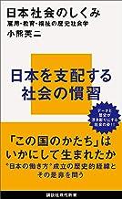 表紙: 日本社会のしくみ 雇用・教育・福祉の歴史社会学 (講談社現代新書) | 小熊英二
