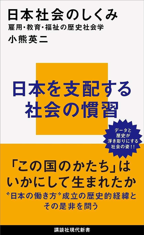 サージ視聴者オーバードロー日本社会のしくみ 雇用?教育?福祉の歴史社会学 (講談社現代新書)