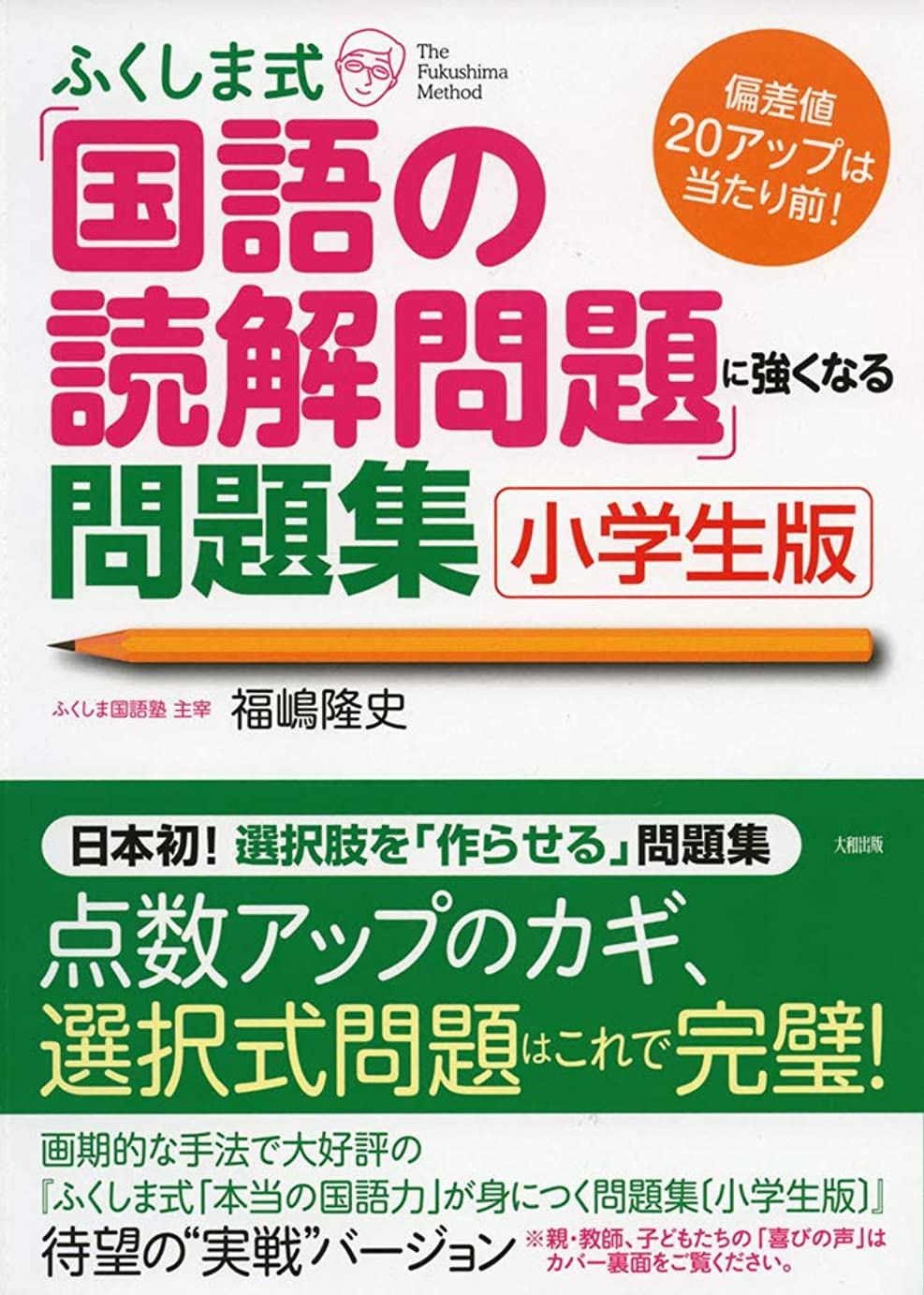とても多くの勃起好意的ふくしま式「国語の読解問題」に強くなる問題集〔小学生版〕
