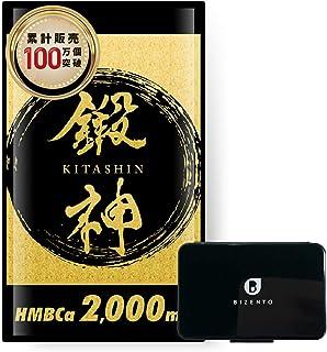 鍛神 HMB BCAA 2000mg 1袋 180粒 (サプリケース付き)